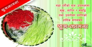 Red tikka paste and jamara (barley grass) pictured in a Dashain e-card