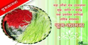 Red tikka paste and jamara (barley grass) pictured in a Dashain e-card